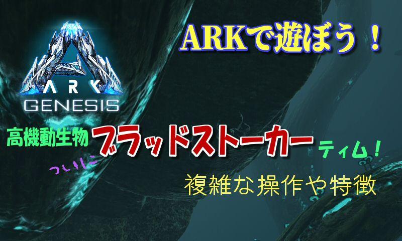 ブラッド ストーカー 操作 【ARK Genesis】ブラッドストーカーの操作方法【ps4版】