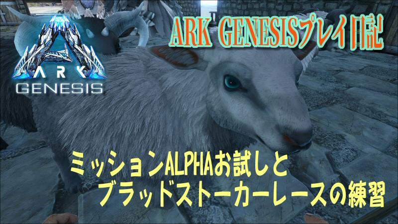 ark ジェネシス ミッション