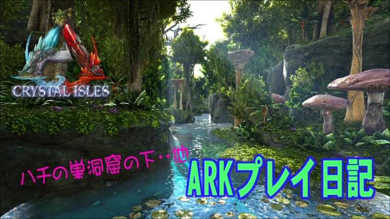 クリスタル 洞窟 Ark アイズ