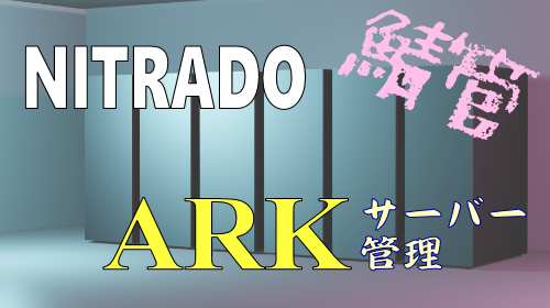 ARKサーバ管理